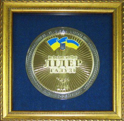 Медаль-Лідер-галузі-2010
