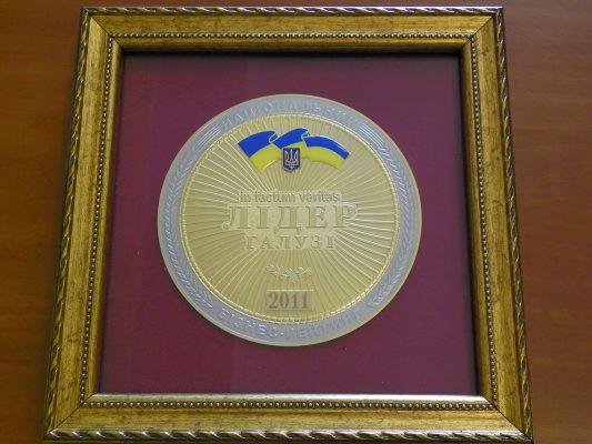 Медаль-Лідер-галузі-2011