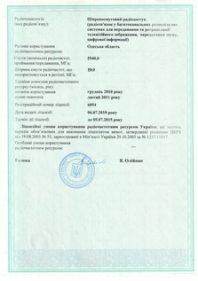 Лицензия-5-2стр
